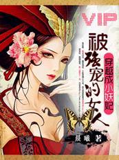 穿越小妖妃:被邪王宠溺的女人