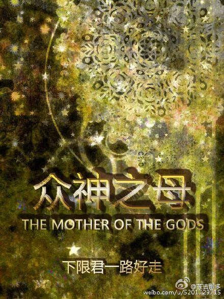 [综]众神之母